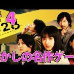【懐かしの名作ゲーム 】#4 428 ~封鎖された渋谷で~ 【アフレコ実況】[ゲーム実況byオーメンズ11ゲームch]