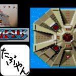 #8 ゼビウス ナムコミュージアムVOL2 【PS】レトロゲーム実況 【たぶやん】[ゲーム実況byたぶやんのレトロゲーム実況]