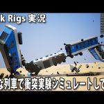 色々な列車で衝突実験シミュレートしてみた 【 Brick Rigs 実況 】[ゲーム実況byアフロマスク]