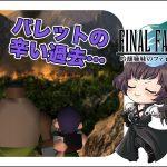 【FF7】バレットの辛い過去が明らかに。姉妹のFINAL FANTASY VII 女性実況【RPG】#28[ゲーム実況by吟醸姉妹のゲーム実況]