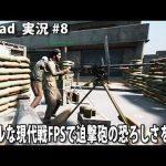 リアルな現代戦FPSで迫撃砲の恐ろしさを知る 【 Squad 実況 #8 】[ゲーム実況byアフロマスク]
