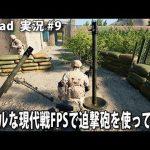 リアルな現代戦FPSで迫撃砲を使ってみた 【 Squad 実況 #9 】[ゲーム実況byアフロマスク]