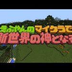 【Minecraft】マイクラで新世界の神となる Part:39【実況プレイ】[ゲーム実況byえふやん]