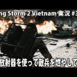 火炎放射器を使って敵兵を燃やしてみた 【 Rising Storm 2 Vietnam 実況 #3 】[ゲーム実況byアフロマスク]