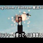 RPGランチャーを使ってヘリを撃墜してみた 【 Rising Storm 2 Vietnam 実況 #4 】[ゲーム実況byアフロマスク]