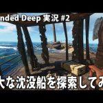 巨大な沈没船を探索してみた 【 Stranded Deep 実況 #2 】[ゲーム実況byアフロマスク]