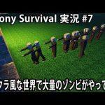 マイクラ風な世界で大量のゾンビがやってきた 【 Colony Survival 実況 #7 】[ゲーム実況byアフロマスク]