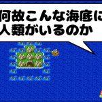 【ドラクエ2実況】設定資料見ながらドラゴンクエストⅡ part20 海底の洞窟[ゲーム実況by茶々茶]