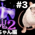 【青鬼2 ニケちゃん編】ヒカキンの実況プレイPart3【ホラーゲーム】[ゲーム実況byHikakinGames