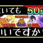 【ナルコレ】泣くわ。 神忍祭・極 50連【実況】#158[ゲーム実況bynakkygames/ なっきーさん。]