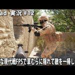 リアルな現代戦FPSで草むらに隠れて敵を一掃してみた 【 Squad 実況 #12 】[ゲーム実況byアフロマスク]