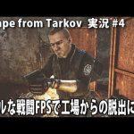 リアルな戦闘FPSで工場からの脱出に挑戦 【 Escape from Tarkov 実況 #4 】[ゲーム実況byアフロマスク]