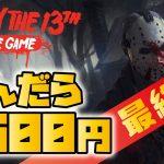 【Friday the 13th: The Game】最終回 1回殺される度に500円!視聴者プレゼントの金額はいくらになるか!? 13日の金曜日 生放送[ゲーム実況byコータ]