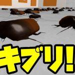 【閲覧注意】ゴキブリ VS 戦車!家にゴキブリが出たので駆除します。Home Wars – 実況プレイ[ゲーム実況byオダケンGames]