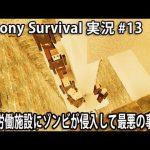 巨大労働施設にゾンビが侵入して最悪の事態に 【 Colony Survival 実況 #13 】[ゲーム実況byアフロマスク]