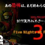 #1【ホラー】弟者,兄者,おついちの「Five Night at Freddy's 3」【2BRO.】[ゲーム実況by兄者弟者]