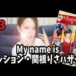 [♯3]フェイク〜My name is パッション・関根りさ・ハザード thank you!!〜[ゲーム実況bySekine Risa Hazard ]