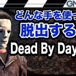 #5 【Dead by Daylight】大人気ホラーゲーム実況!#5 感動!みんなで一緒に脱出するよ!!【GameMarket】[ゲーム実況byGM Channel]