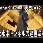 巨大水中トンネルの建設に挑戦 【 Colony Survival 実況 #12 】[ゲーム実況byアフロマスク]