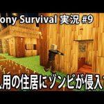 村人用の住居にゾンビが侵入する 【 Colony Survival 実況 #9 】[ゲーム実況byアフロマスク]