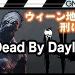 【Dead by Daylight】大人気ホラーゲーム実況#4「アイツはホントにコスいな」【GameMarket】[ゲーム実況byGM Channel]