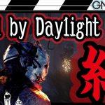 【Dead by Daylight】絆は生まれず、溝ができた【GameMarket】[ゲーム実況byGM Channel]