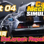 DLC車両 DeLorean Repair Part04【Car Mechanic Simulator 2015】[ゲーム実況byjanne]