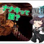 【FF7】ナナキ、おかえり!姉妹のFINAL FANTASY VII 女性実況【RPG】#32[ゲーム実況by吟醸姉妹のゲーム実況]