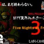【ホラー】弟者,兄者,おついちの「Five Night at Freddy's 3」【2BRO.】[ゲーム実況by兄者弟者]