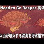海底火山が噴火する深海を潜水艦で探索 【 We Need to Go Deeper 実況 #7 】[ゲーム実況byアフロマスク]