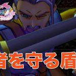 ドラゴンクエスト11(3DS)俺は勇者を守る盾となろう #27 – すずきたかまさのドラクエ実況[ゲーム実況byすずきたかまさのゲーム実況]
