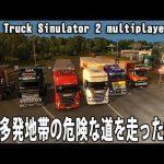 事故多発地帯の危険な道を走った結果 【 Euro Truck Simulator 2 multiplayer 実況 #2 】[ゲーム実況byアフロマスク]