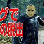 通常ではありえない死に方をするジェイソン – Friday the 13th: The Game 実況プレイ[ゲーム実況byポッキー]