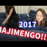MAJIMENGO 2017 Autumn[ゲーム実況bySekine Risa Hazard ]