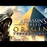 #1【日本語】アサシンクリ-ド オリジンズ実況![PS4 Pro] assassin's creed origins[ゲーム実況byカーソンLee]
