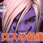 ドラゴンクエスト11(3DS)ホメロスの最後… #44 – すずきたかまさのドラクエ実況[ゲーム実況byすずきたかまさのゲーム実況]