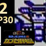 #132 最後の戦い MAP30 SDガンダム ガチャポン戦士2 全30MAPでシャアと戦う!! ファミコン レトロゲーム実況 【たぶやん】[ゲーム実況byたぶやんのレトロゲーム実況]
