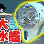 #17【海サバイバル】サイクロプス発進!!【サブノーティカ】subnautica[ゲーム実況byさかなgame&何か]