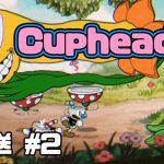 カートゥーンアニメ絵の激ムズゲーム#2 Cuphead 生放送実況プレイ【カップヘッド】[ゲーム実況byコアラ's]