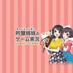 【生放送】姉のバイオハザード3 完全初見プレイ[ゲーム実況by吟醸姉妹のゲーム実況]