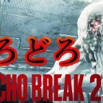 #12 隠れなきゃいけない敵を強引に突破していくスタイル「PSYCHO BREAK2 サイコブレイク2」ちょっとおもしろい?実況プレイ[ゲーム実況by ベル]