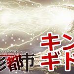 #12(ゴジラ)【爆笑】ゴジラ vs キングギドラ vs 働く人「巨影都市」ちょっとおもしろい実況プレイ[ゲーム実況by ベル]