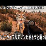 スナイパーライフルでゾンビやトラと戦った結果【 7Days to Die Starvation版 実況 #19 】[ゲーム実況byアフロマスク]