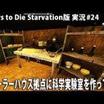 トレーラーハウス拠点に科学実験室を作ってみた【 7Days to Die Starvation版 実況 #24 】[ゲーム実況byアフロマスク]