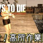 7Days to Die 実況プレイα16【高所作業開始】#17[ゲーム実況by佐野ケタロウのゲーム実況ちゃんねる]
