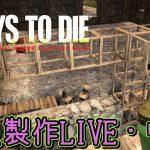 7Days to Die 実況プレイα16【拠点製作LIVE・中編】#15[ゲーム実況by佐野ケタロウのゲーム実況ちゃんねる]