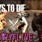 7Days to Die 実況プレイα16【拠点製作LIVE・後編】#16[ゲーム実況by佐野ケタロウのゲーム実況ちゃんねる]