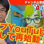 目指せ人気YouTuber!YouTubers Lifeに再挑戦 #1 – すずきたかまさのゲーム実況[ゲーム実況byすずきたかまさのゲーム実況]