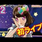 アイドルタイムプリパラ~夢オールスターライブ!~ #2 初ライブ![ゲーム実況byななこ]