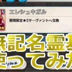 【レア映像】無記名霊基使ったら演出が衝撃的だった(エレシュキガル)「Fate / Grand Order」【フェイト グランドオーダー(FGO)】[ゲーム実況by ベル]